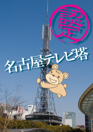 tvtower018-308-436.png